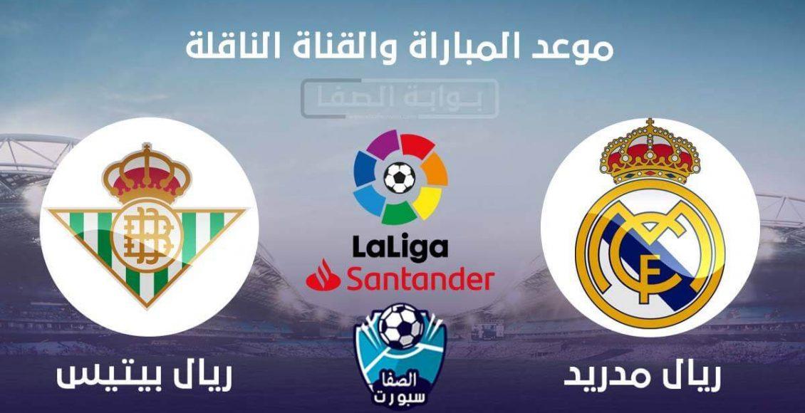موعد مباراة ريال مدريد و ريال بيتيس القادمة والقنوات الناقلة في الدوري الإسباني