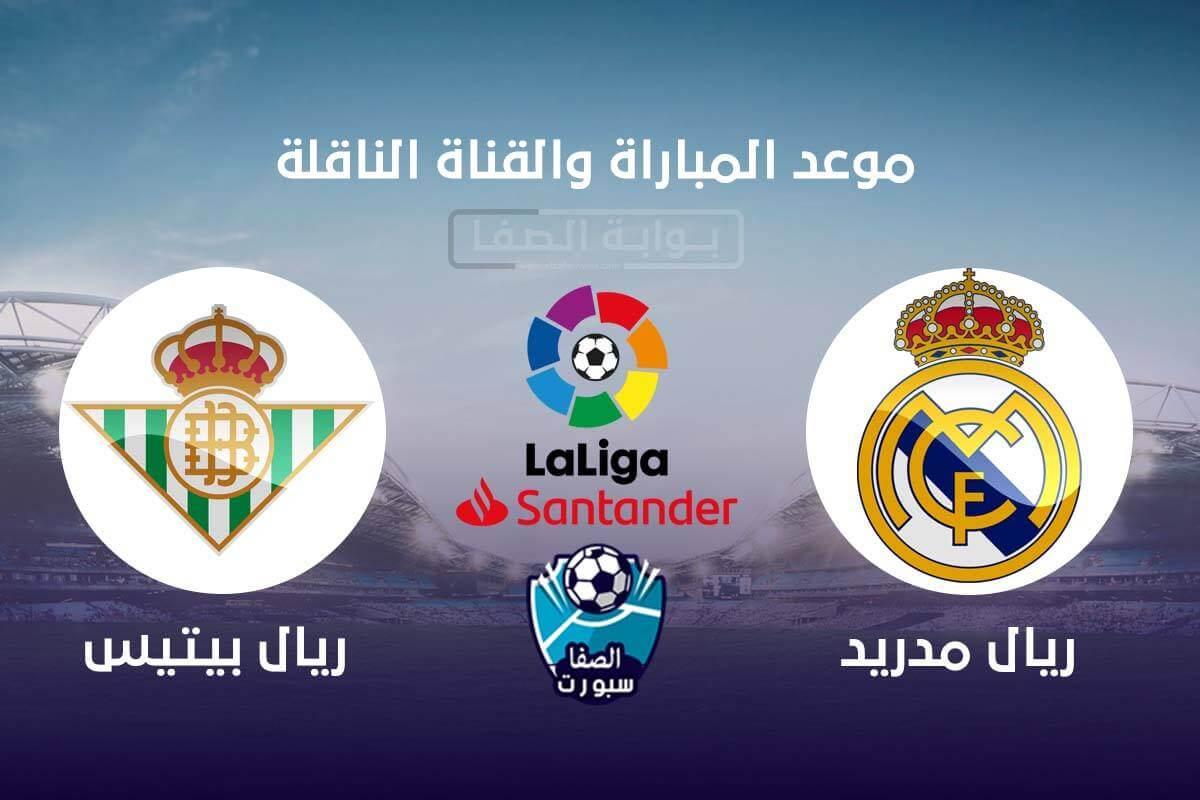 صورة موعد مباراة ريال مدريد و ريال بيتيس القادمة والقنوات الناقلة في الدوري الإسباني
