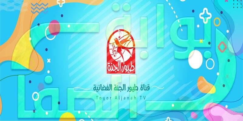 تردد قناة طيور الجنة Toyor Aljanah الجديد 2020 علي النايل سات و العربسات