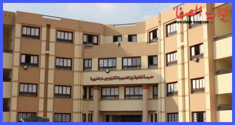 """عناوين فروع مدارس المتفوقين للعلوم والتكنولوجيا """"STEM"""" في محتلف محافظات مصر"""