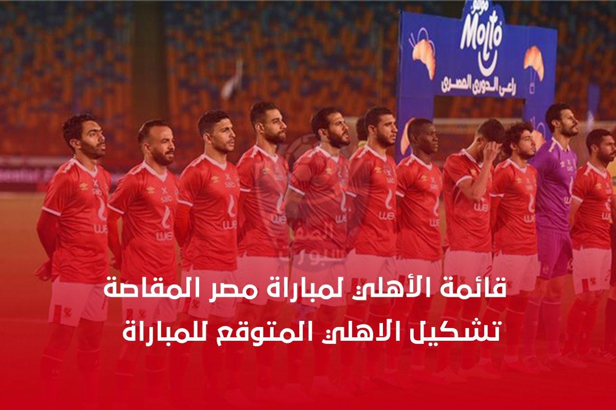 قائمة الأهلي لمباراة مصر المقاصة مع تشكيل الاهلي المتوقع للمباراة في الدوري المصري