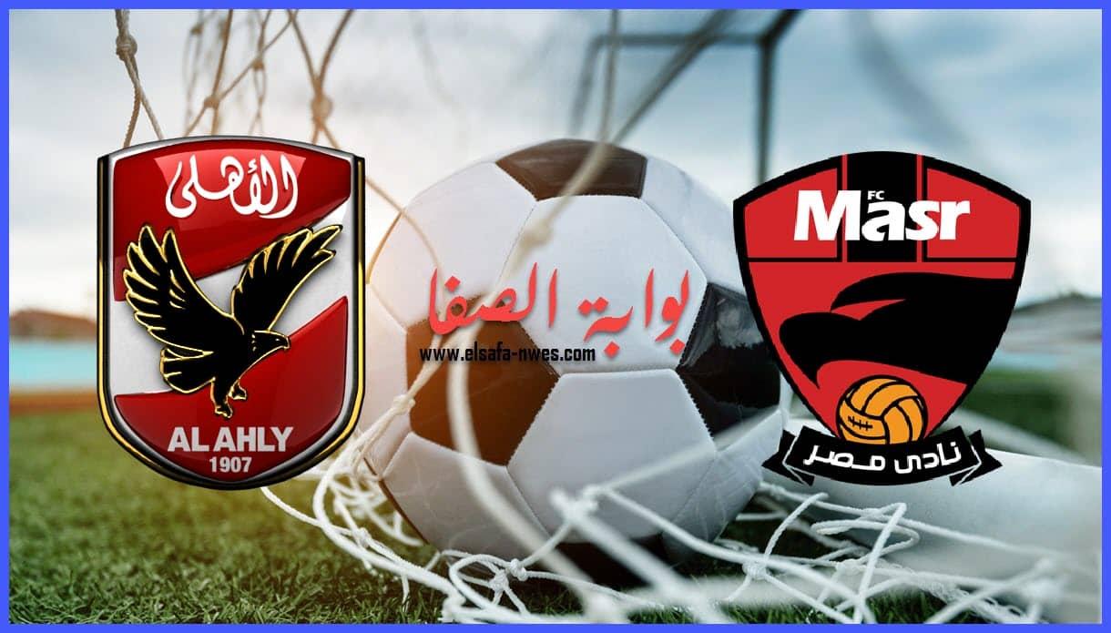 قائمة الأهلي لمباراة نادي مصر والتشكيل المتوقع للمباراة
