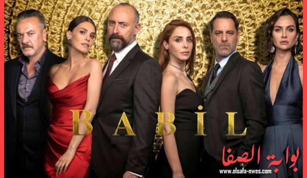مسلسل بابل ... موعد عرض حلقات مسلسل بابل الموسم الجديد والقنوات الناقلة للمشاهدة
