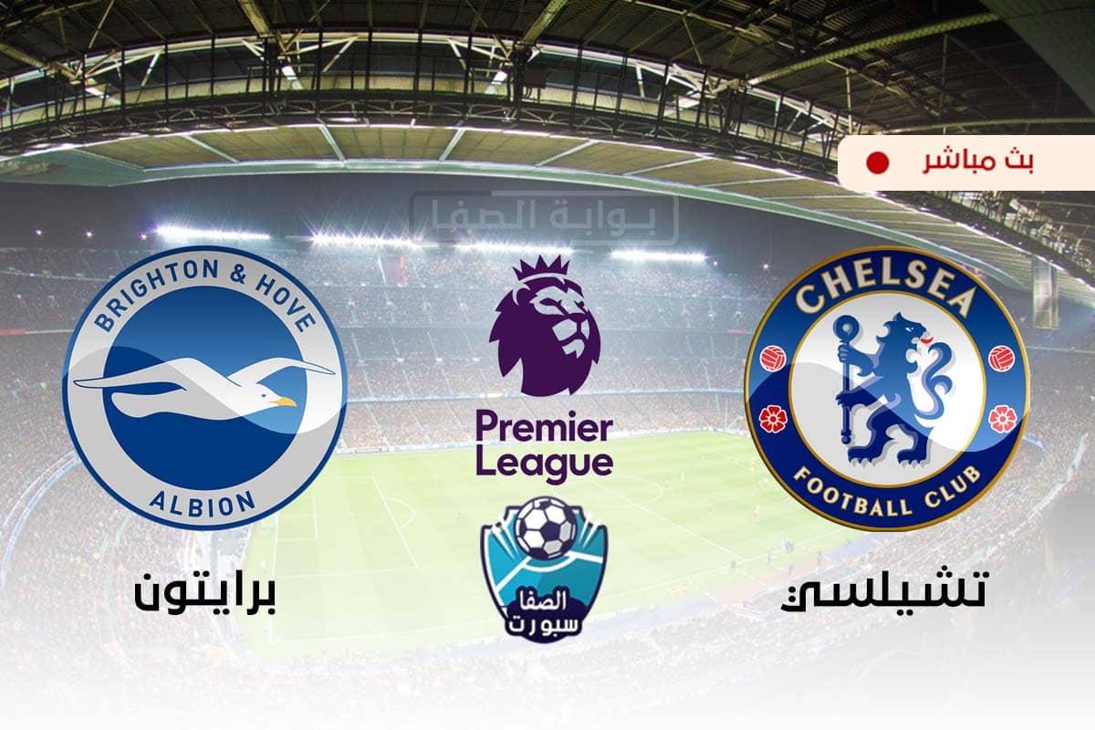 صورة بث مباشر | مشاهدة البث المباشر لمباراة تشيلسي وبرايتون اليوم  في الدوري الانجليزي