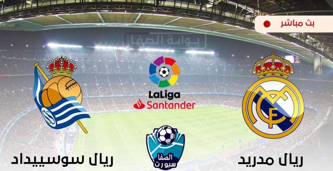مشاهدة البث المباشر لمباراة ريال مدريد وريال سوسيداد اليوم الاحد 20-7-2020 في الدوري الإسباني