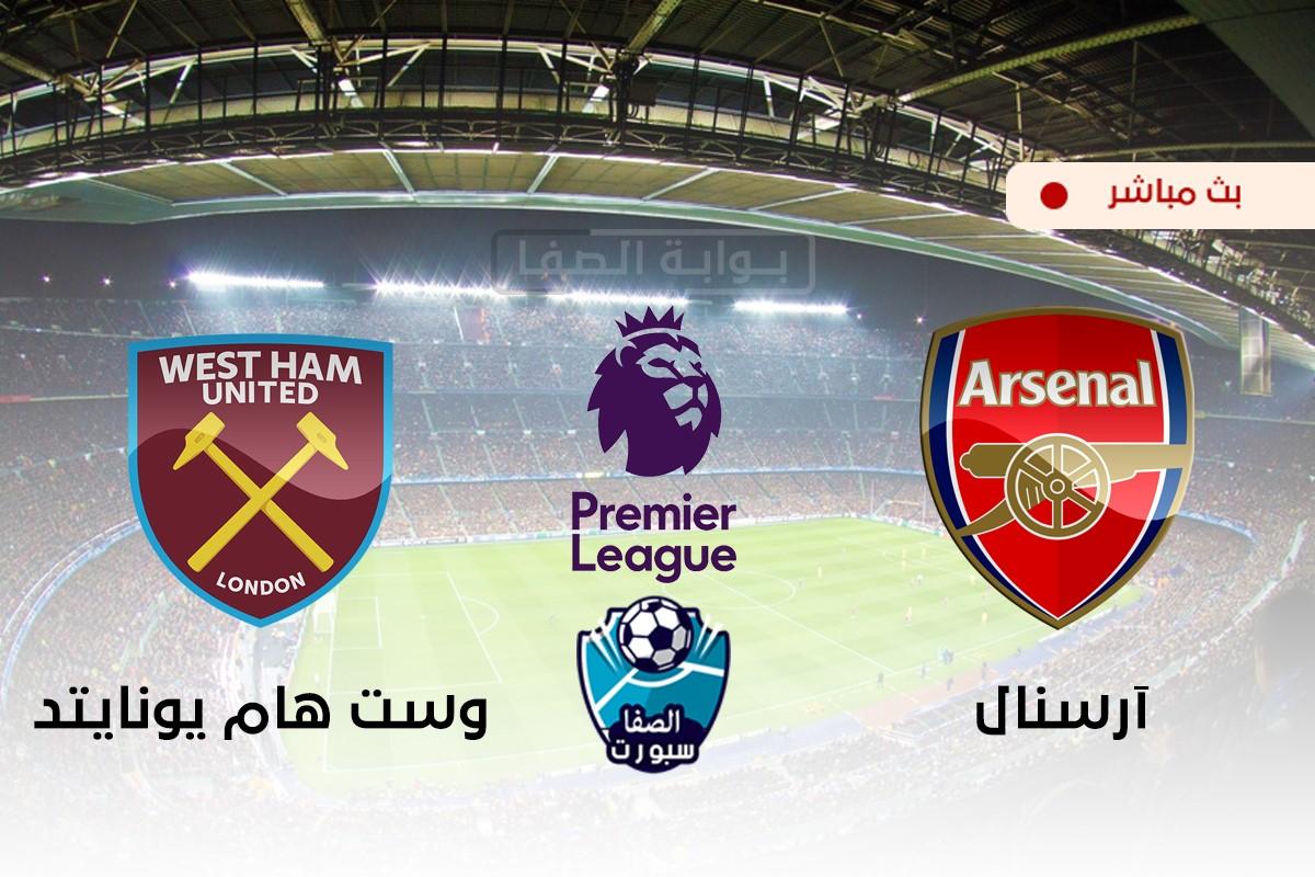 صورة بث مباشر | مشاهدة مباراة ارسنال ووست هام يونايتد اليوم في الدوري الانجليزي