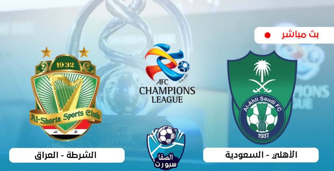 مشاهدة مباراة الاهلى السعودى والشرطة العراقى بث مباشر اليوم الاثنين 14-9-2020 في دوري ابطال اسيا