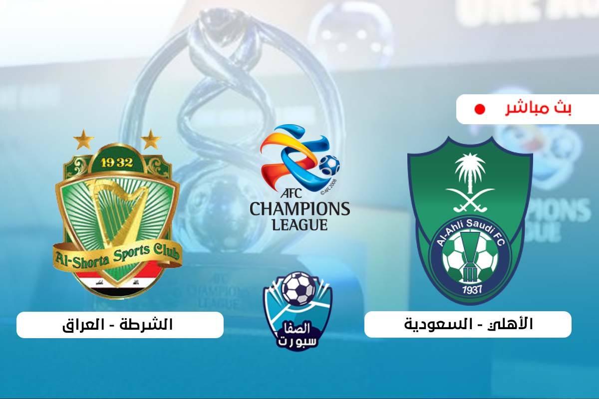 صورة مشاهدة مباراة الاهلى السعودى والشرطة العراقى بث مباشر اليوم الخميس 17-9-2020 في دورى ابطال اسيا