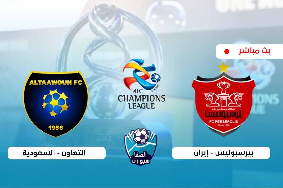 مشاهدة مباراة التعاون وبیرسبولیس بث مباشر اليوم الثلاثاء 15-9-2020 في دوري ابطال اسيا