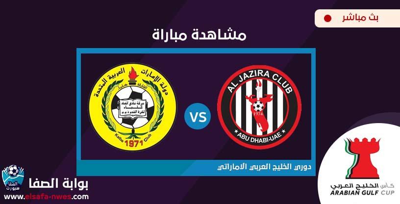 مشاهدة مباراة الجزيرة واتحاد كلباء بث مباشر اليوم الخميس 3-9-2020 في كاس الخليج العربي الاماراتي
