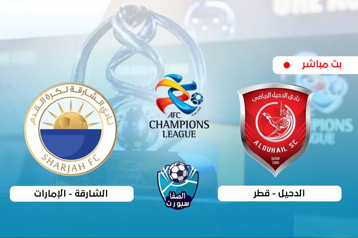 صورة مشاهدة مباراة الدحيل والشارقة بث مباشر اليوم الثلاثاء 15-9-2020 في دوري ابطال اسيا