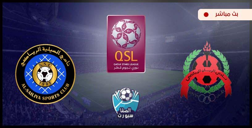 مشاهدة مباراة الريان والسيلية بث مباشر اليوم الخميس 3-9-2020