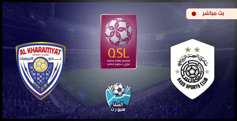 مشاهدة مباراة السد والخريطيات بث مباشر اليوم الخميس 3-9-2020 في دوري نجوم قطر