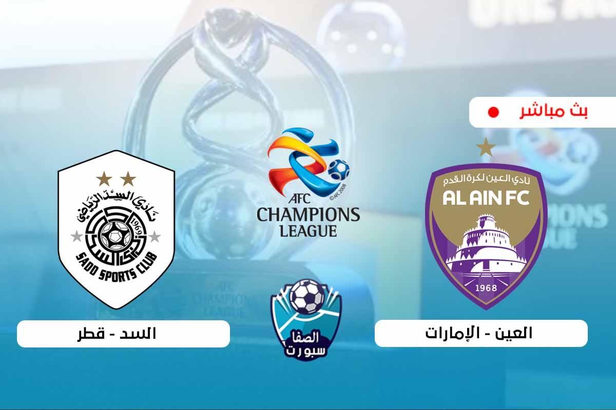 صورة مشاهدة مباراة السد والعين بث مباشر اليوم الجمعة 18-9-2020 في دوري ابطال اسيا