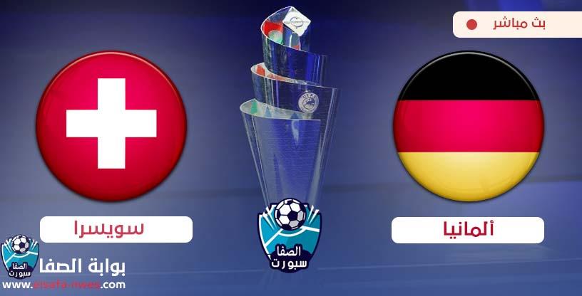 مشاهدة مباراة المانيا وسويسرا بث مباشر اليوم الاحد 6-9-2020