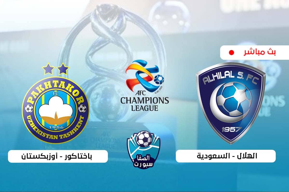 مشاهدة مباراة الهلال وباختاكور بث مباشر اليوم الاثنين 14-9-2020 في دوري ابطال اسيا