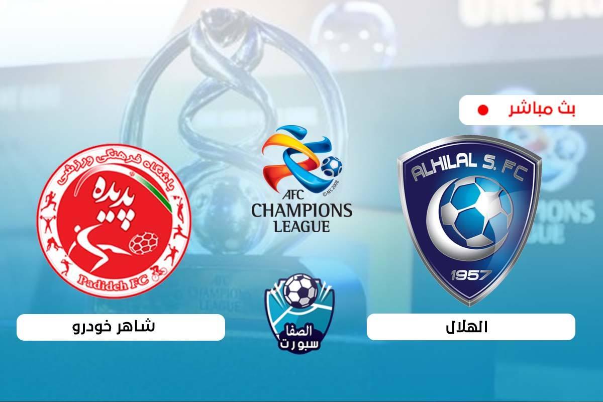 صورة مشاهدة مباراة الهلال وشاهر خودرو بث مباشر اليوم الاحد 20-9-2020 في دوري ابطال اسيا