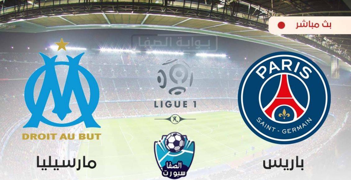 مشاهدة مباراة باريس سان جيرمان ومارسيليا بث مباشر اليوم الاحد 13-9-2020 في الدوري الفرنسي