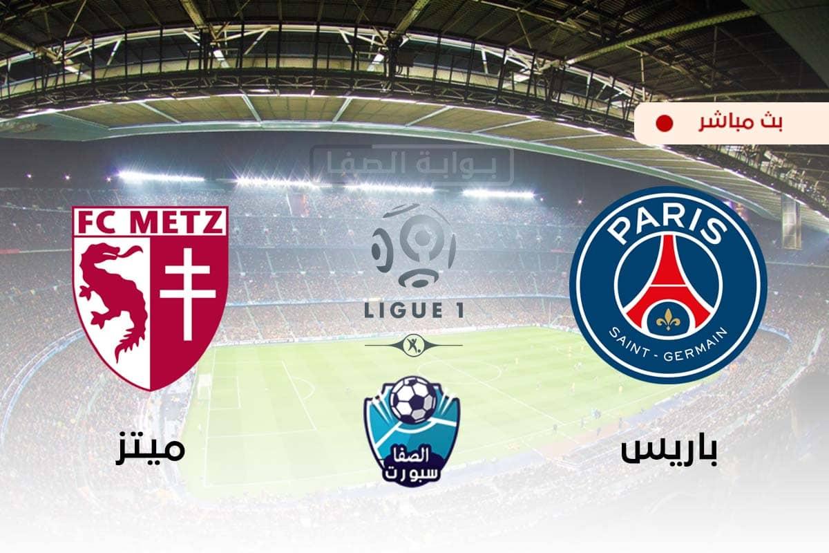 مشاهدة مباراة باريس سان جيرمان وميتز بث مباشر اليوم الاربعاء 16-9-2020 في الدوري الفرنسي