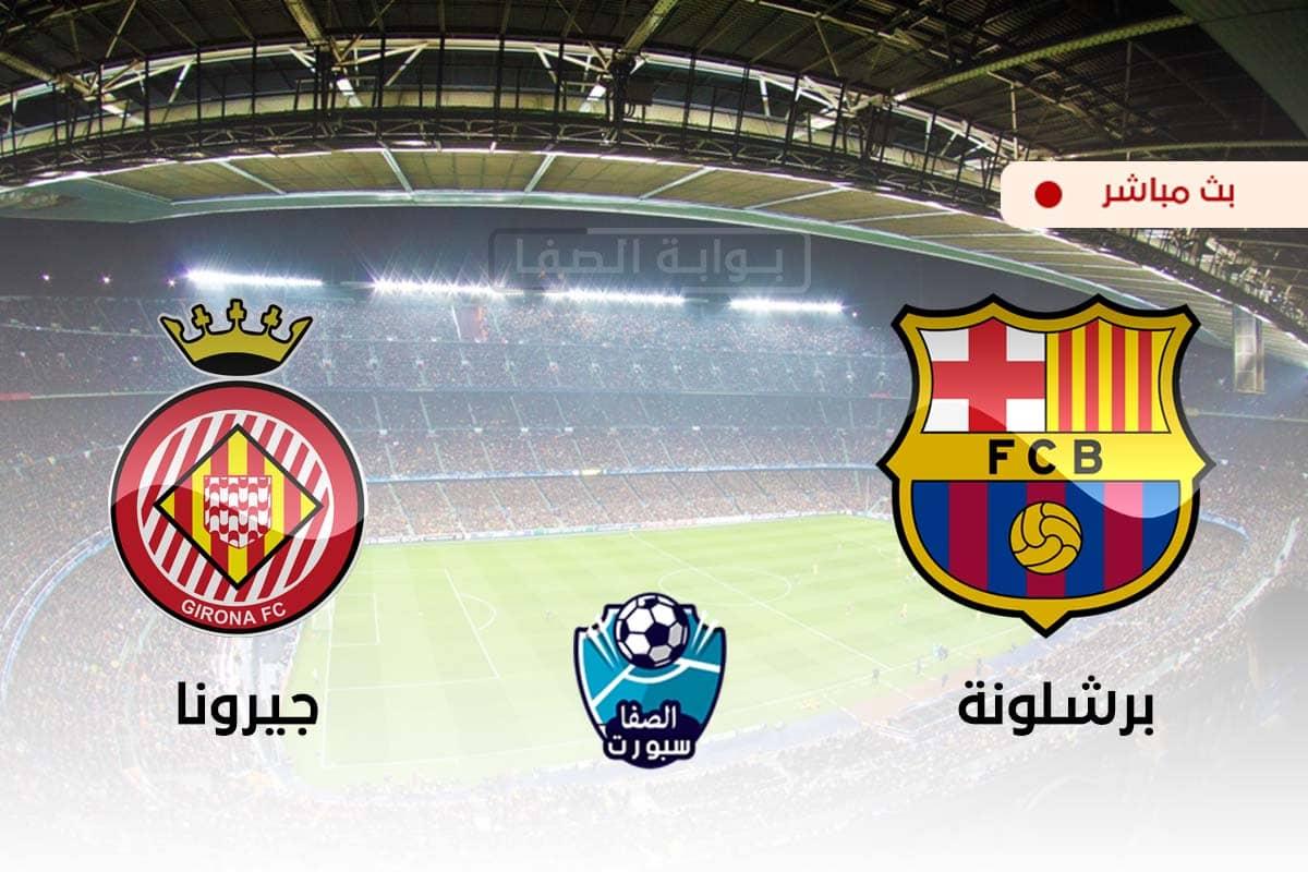 مشاهدة مباراة برشلونة وجيرونا بث مباشر اليوم الاربعاء 16-09-2020 فى وديات الاندية الاسبانية