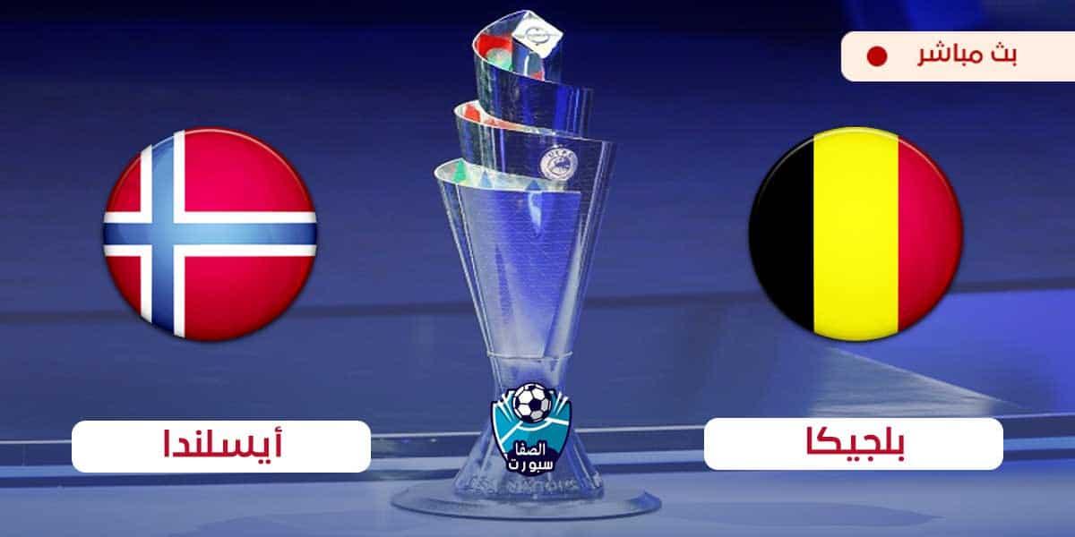 مشاهدة مباراة بلجيكا وايسلندا بث مباشر اليوم الثلاثاء 8-9-2020