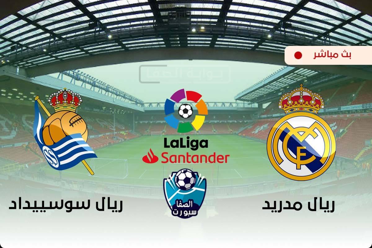 مشاهدة مباراة ريال مدريد وريال سوسيداد بث مباشر اليوم 20-9-2020