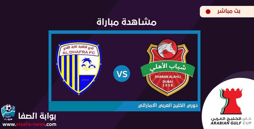 صورة مشاهدة مباراة شباب الاهلي دبي والظفرة اليوم بث مباشر في دوري الخليج العربي الاماراتي