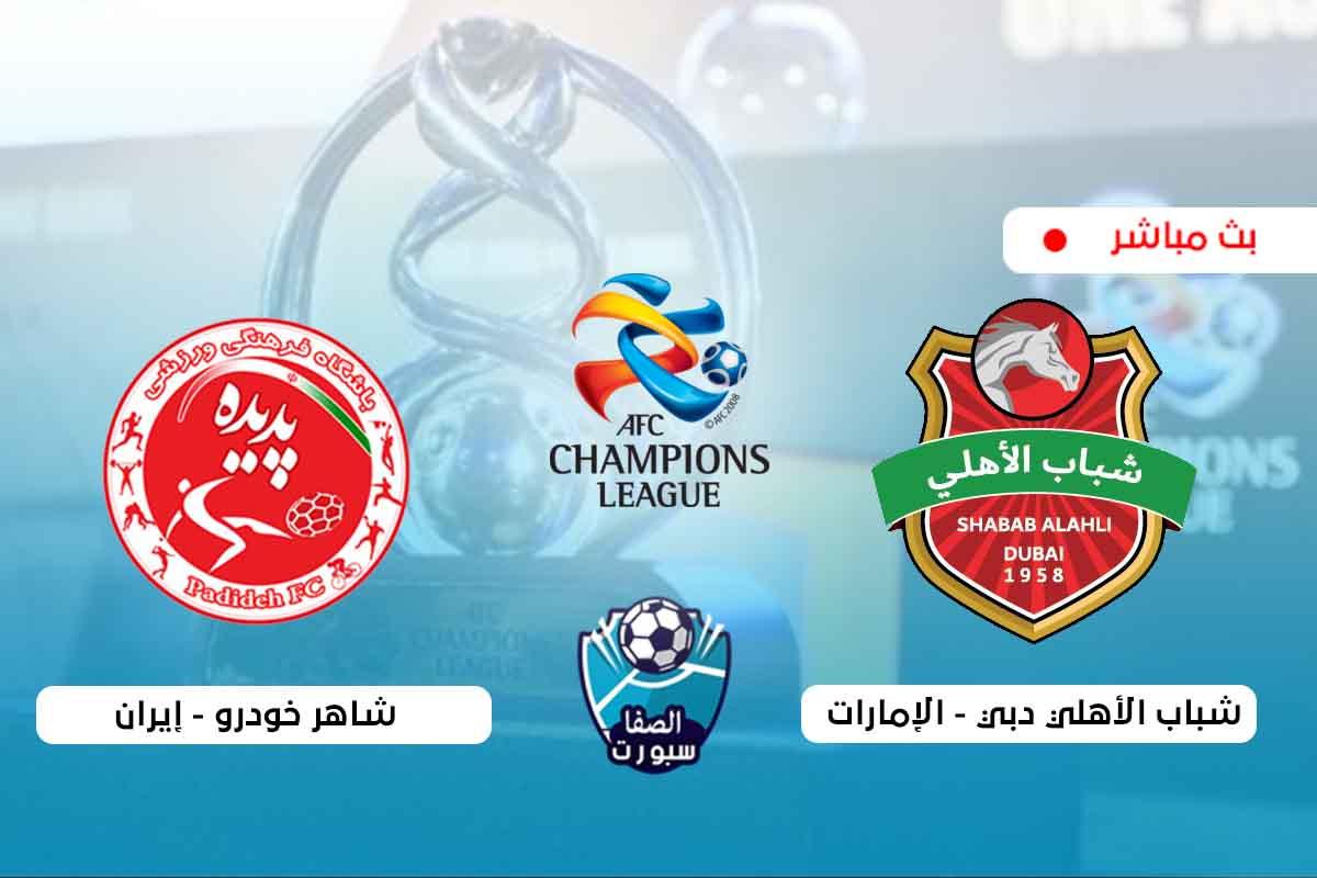 صورة مشاهدة مباراة شباب الاهلي دبي وشاهر خودرو بث مباشر اليوم الخميس 17-9-2020 في دوري ابطال اسيا