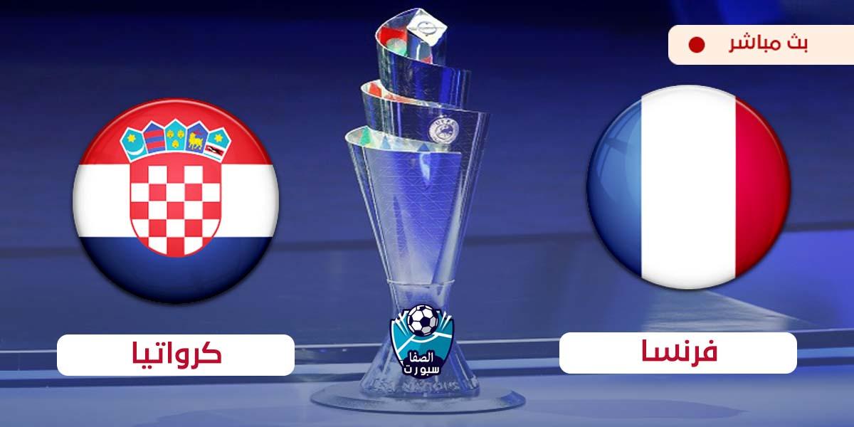 مشاهدة مباراة فرنسا وكرواتيا بث مباشر اليوم الثلاثاء 8-9-2020