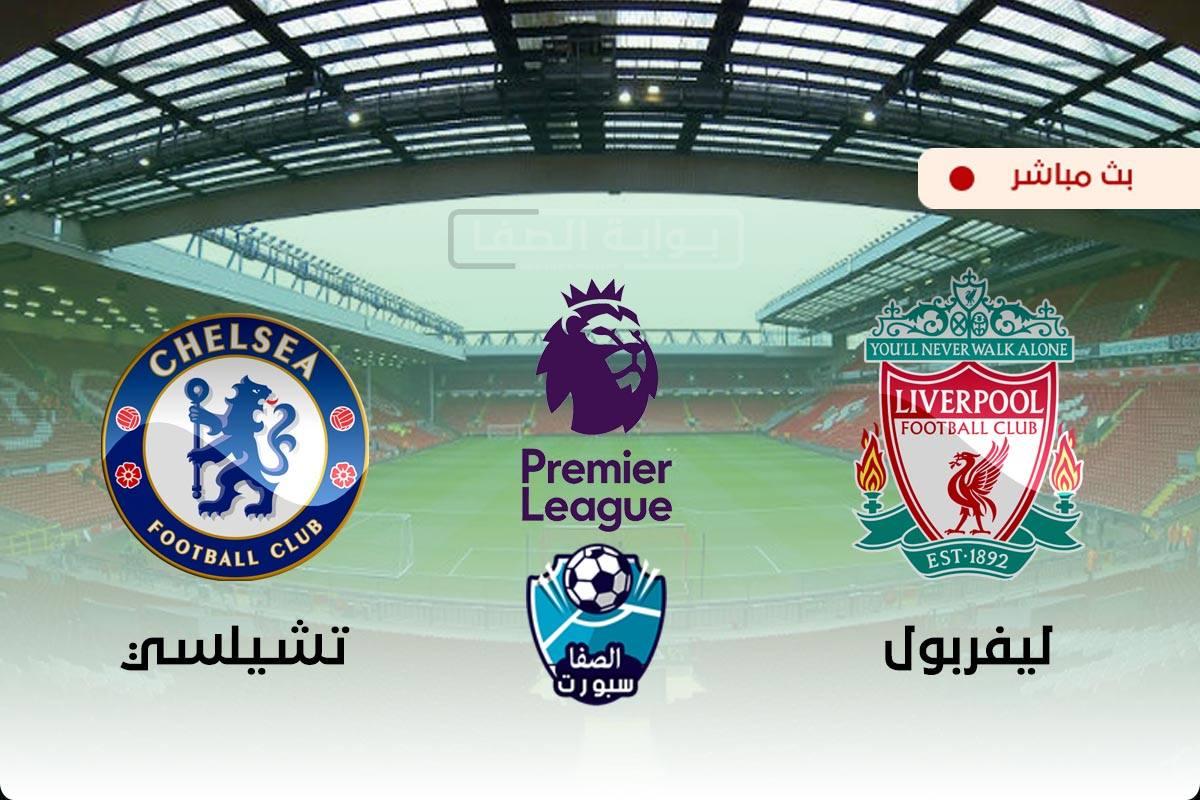 بث مباشر | مشاهدة مباراة ليفربول وتشيلسي اليوم فى الدورى الانجليزى الممتاز