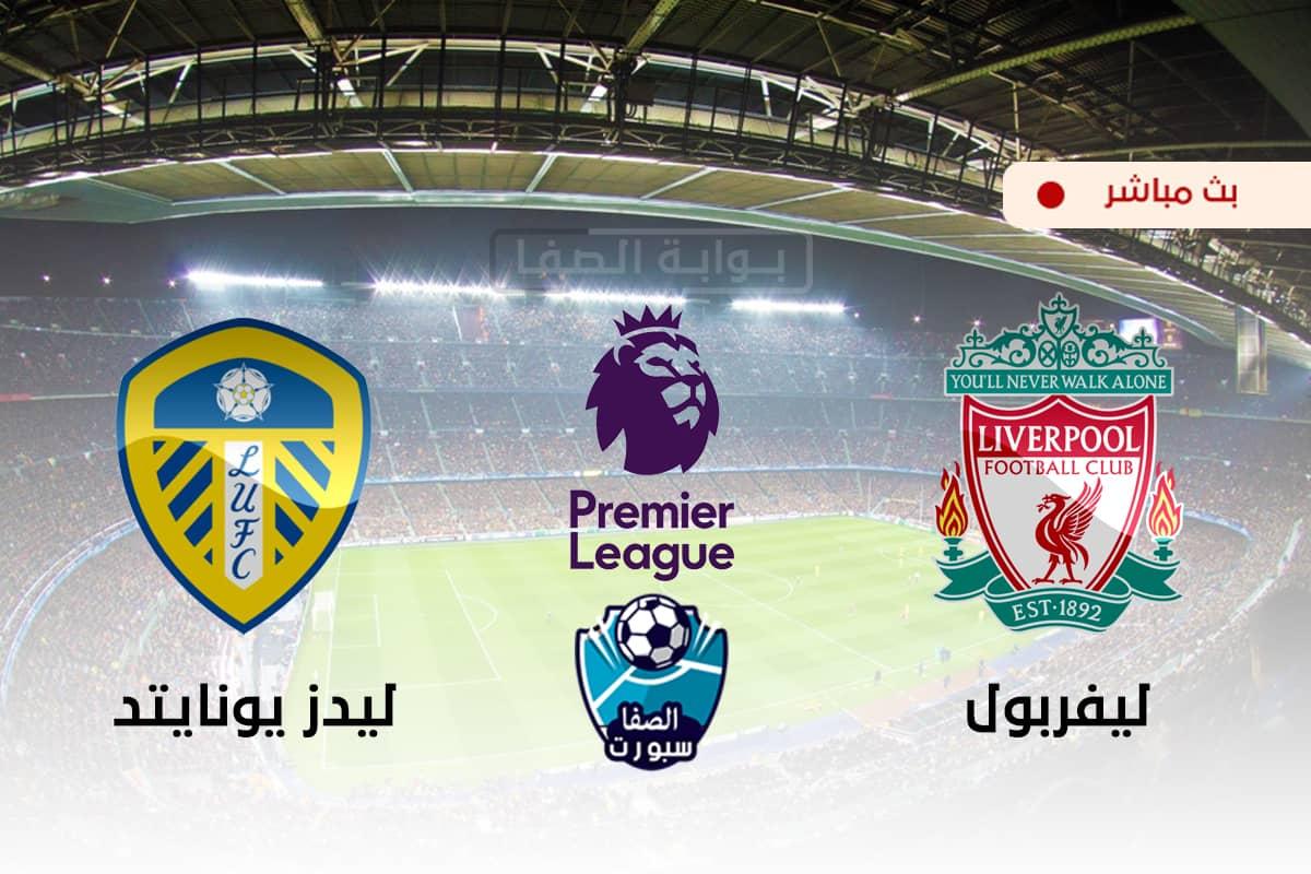 مشاهدة مباراة ليفربول وليدز يونايتد بث مباشر اليوم السبت 12-9-2020