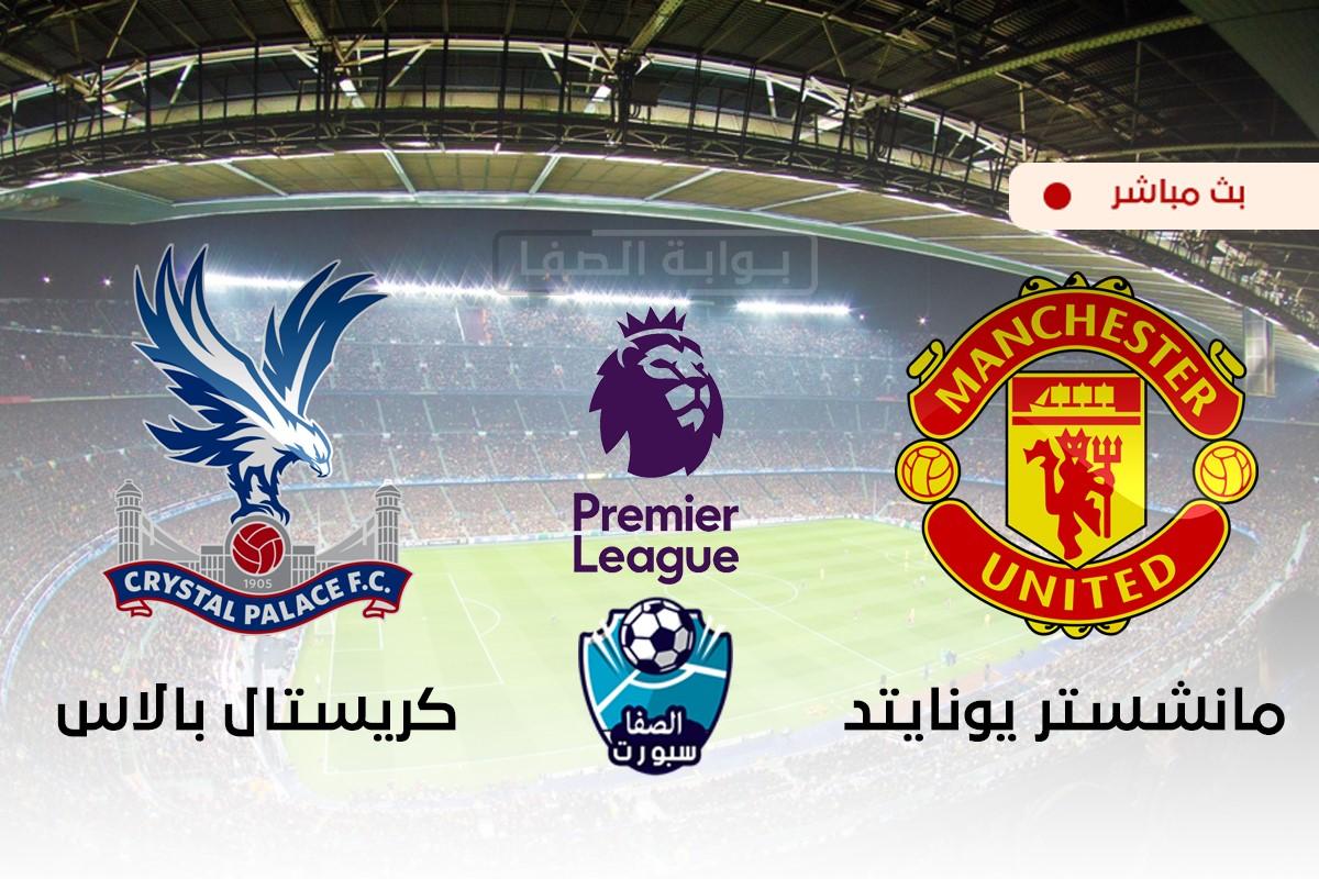 صورة بث مباشر | مشاهدة مباراة مانشستر يونايتد وكريستال بالاس اليوم في الدوري الانجليزي