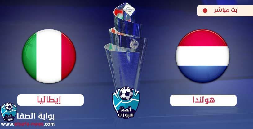 مشاهدة مباراة هولندا وايطاليا بث مباشر اليوم الاثنين 7-9-2020