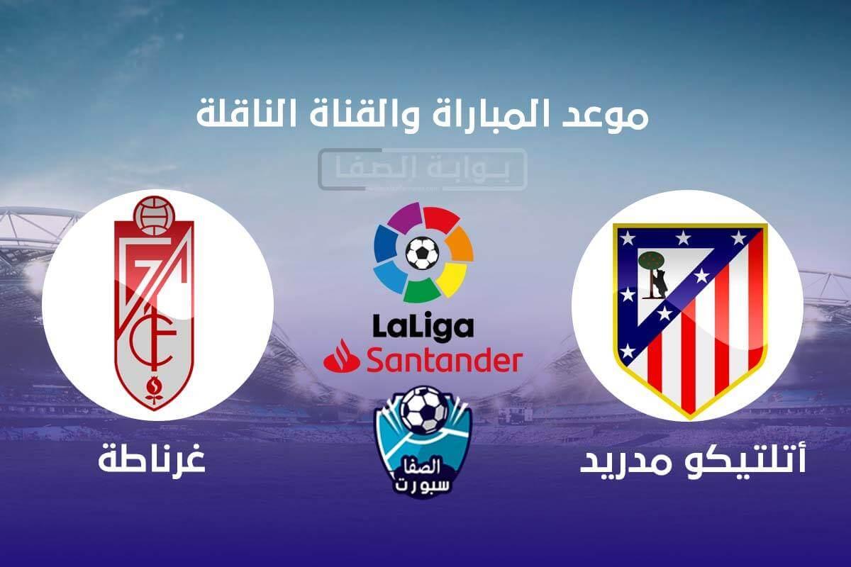 موعد مباراة أتليتكو مدريد وغرناطة في الدوري الإسباني والقنوات الناقلة