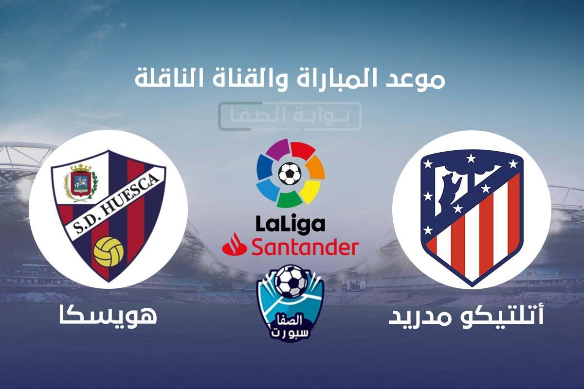 موعد مباراة اتلتيكو مدريد وهويسكا اليوم والقنوات الناقلة في الدوري الإسباني