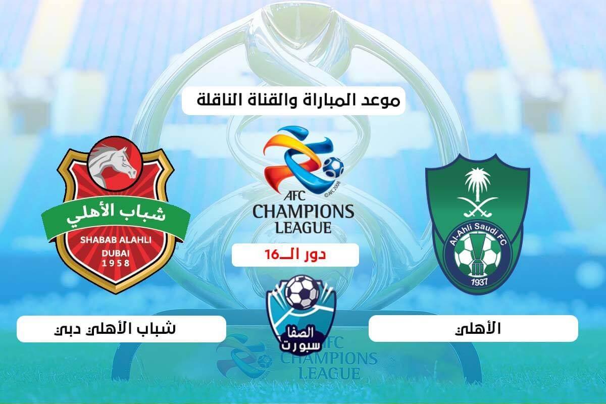 صورة موعد مباراة الأهلي السعودي وشباب الأهلي دبي القادمة والقنوات الناقلة في دوري أبطال آسيا
