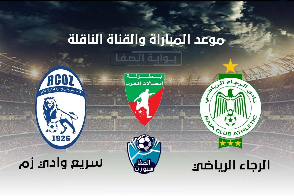 موعد مباراة الرجاء وسريع وادي زم في الدوري المغربي والقنوات الناقلة | الاحد 27-9-2020
