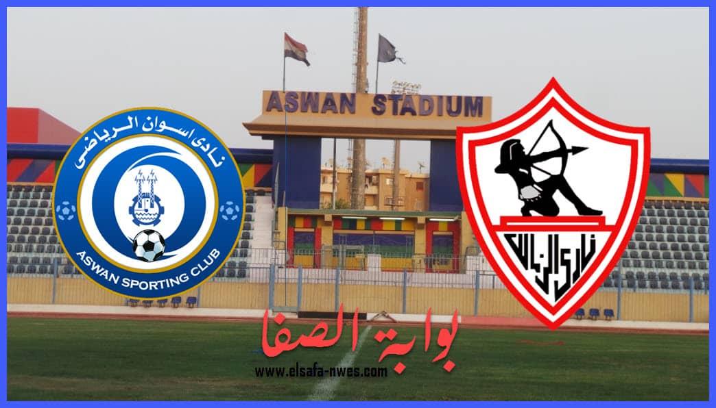 صورة موعد مباراة الزمالك وأسوان والقنوات الناقلة الجمعة 18 سبتمبر 2020 في الدوري المصري