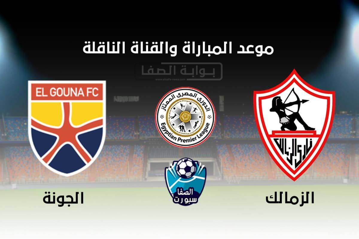 موعد مباراة الزمالك والجونة في الدوري المصري والقنوات الناقلة