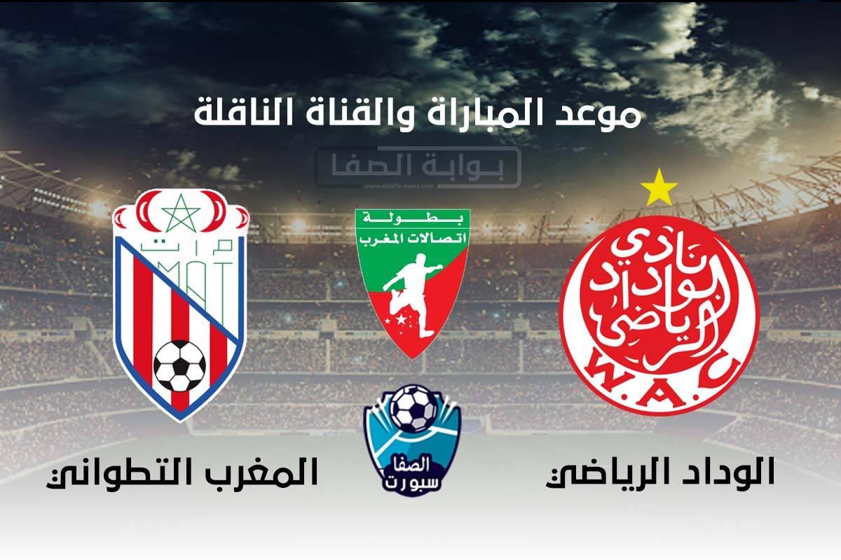 موعد مباراة المغرب التطواني والوداد الرياضي في الدوري المغربي والقنوات الناقلة