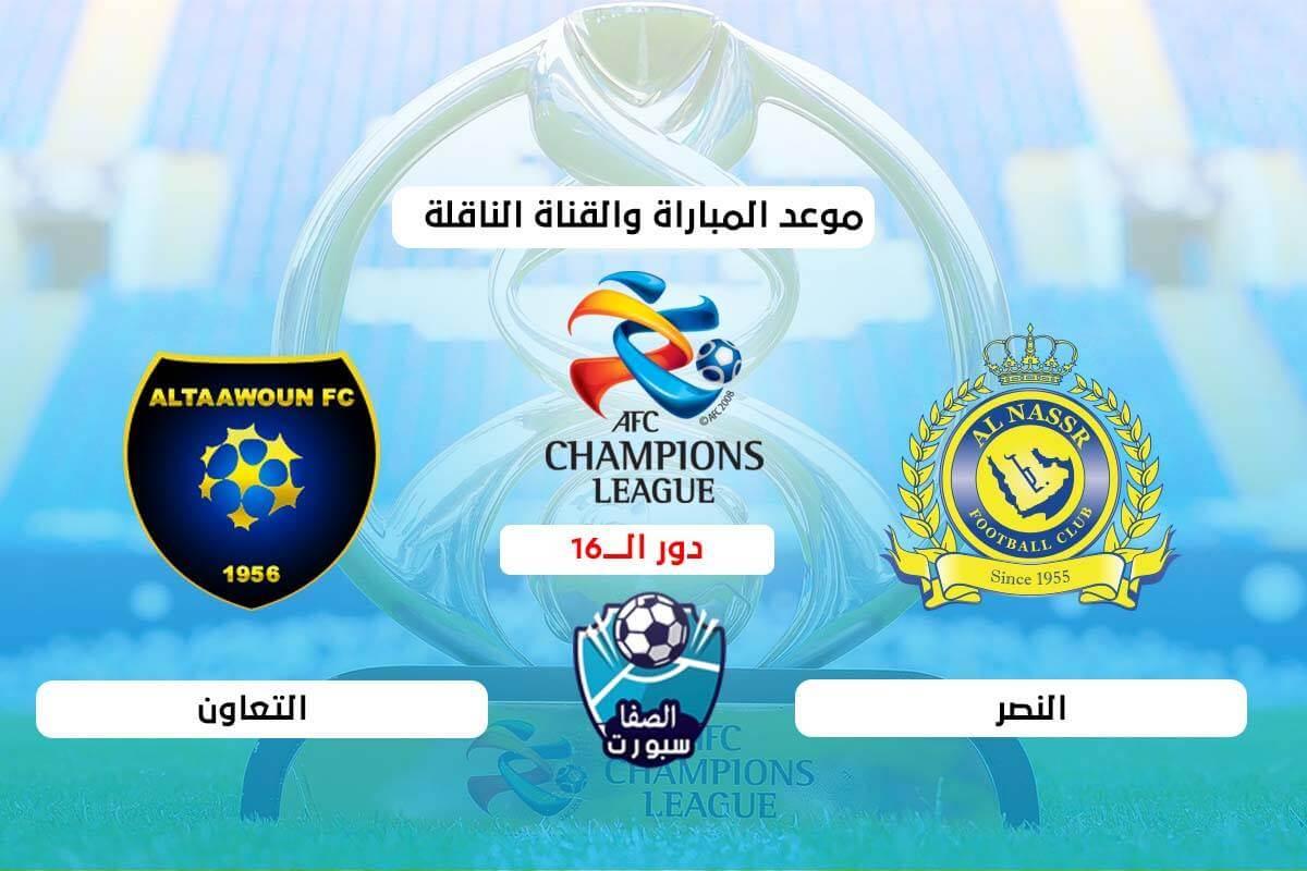موعد مباراة النصر السعودي والتعاون السعودي في دوري أبطال آسيا والقنوات الناقلة