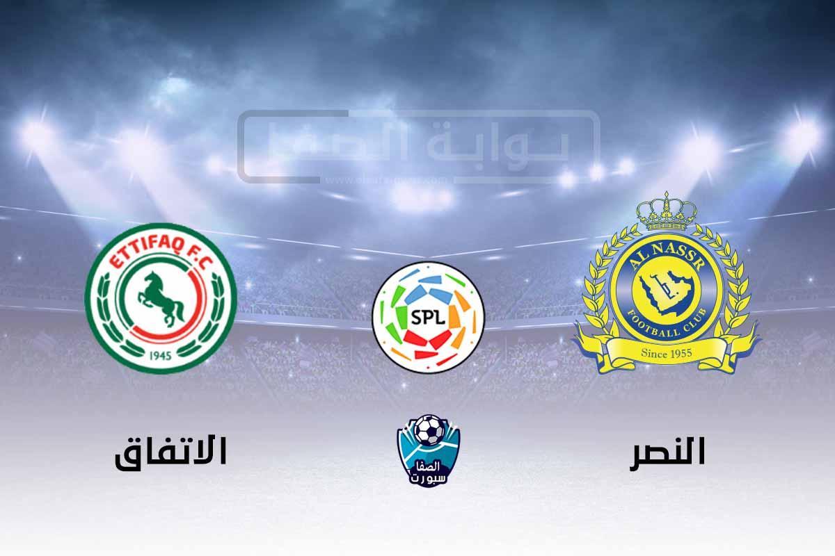 موعد مباراة النصر والاتفاق اليوم فى الدورى السعودى مع القناة الناقلة والمعلق