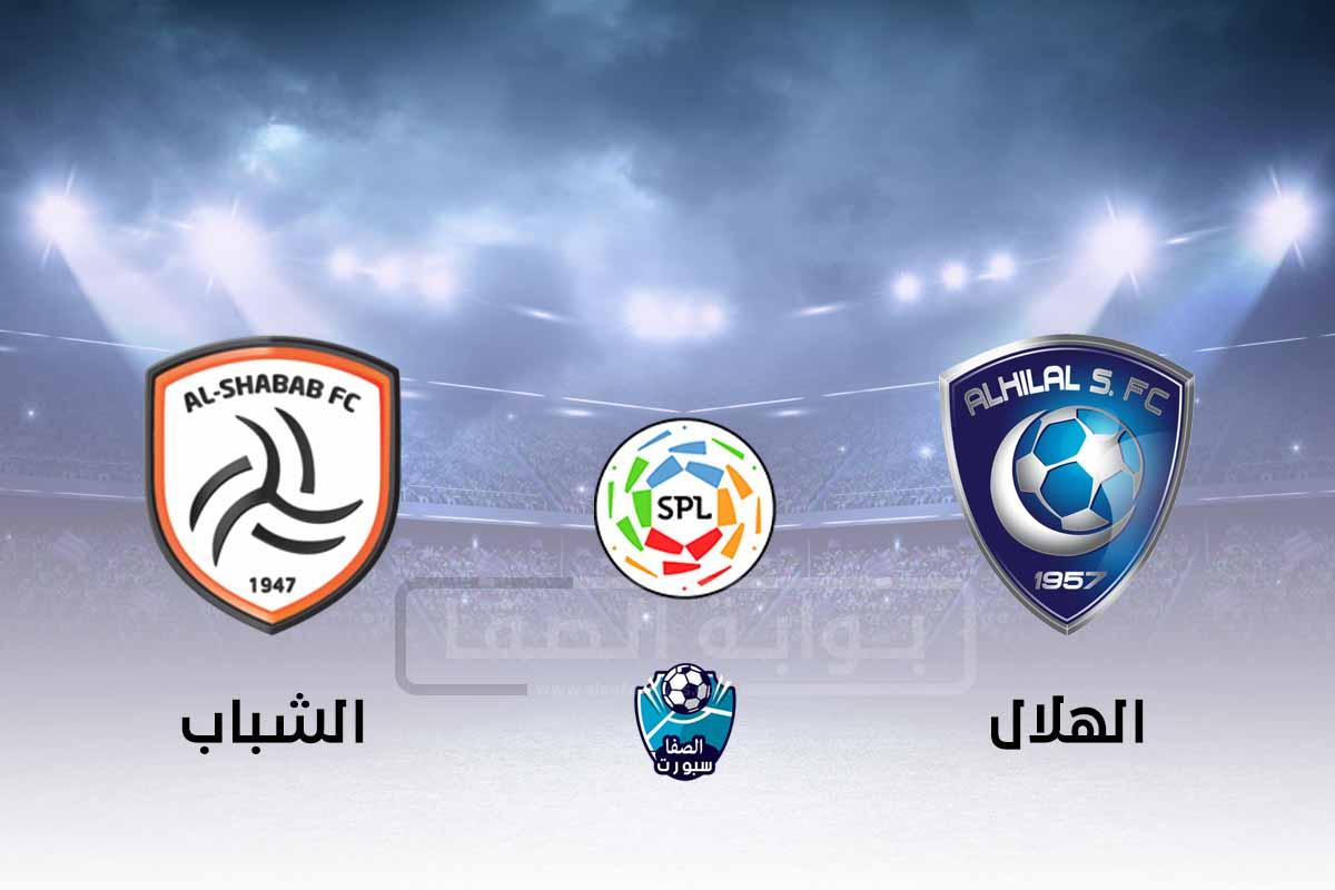 موعد مباراة الهلال والشباب اليوم فى الدورى السعودى مع تردد القناة الناقلة والمعلق