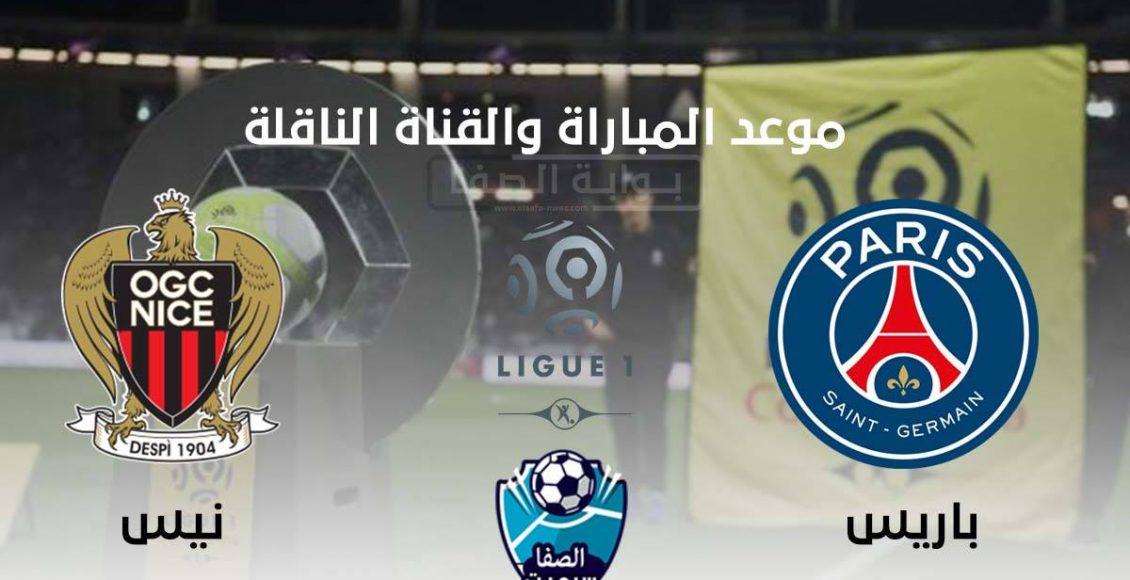 موعد مباراة باريس سان جيرمان ونيس القادمة والقنوات الناقلة الاحد 20-9-2020 في الدوري الفرنسي