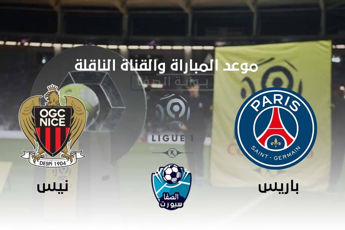 صورة موعد مباراة باريس سان جيرمان ونيس القادمة والقنوات الناقلة الاحد 20-9-2020 في الدوري الفرنسي