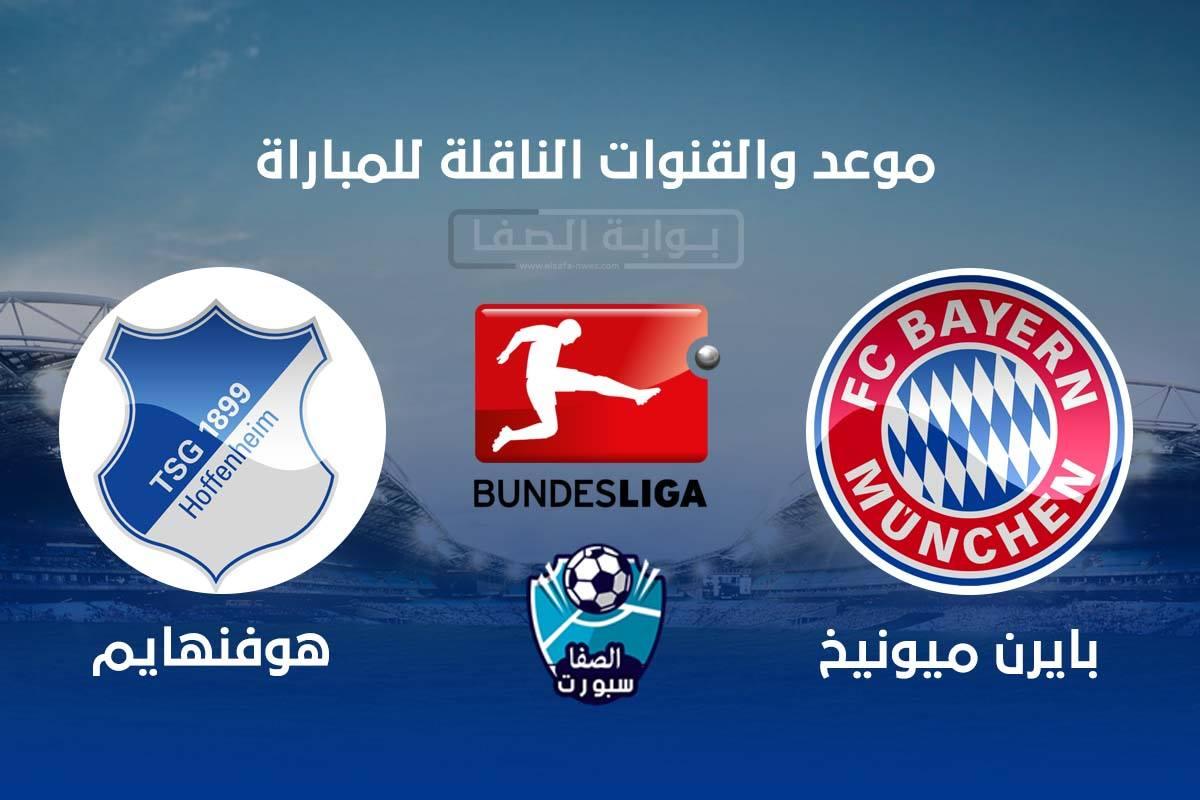 موعد مباراة بايرن ميونيخ وهوفنهايم في الدوري الألماني والقنوات الناقلة