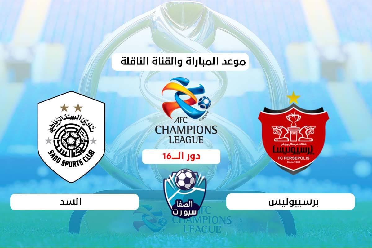 موعد مباراة برسييوليس الإيراني والسد القطري في دوري أبطال آسيا والقنوات الناقلة