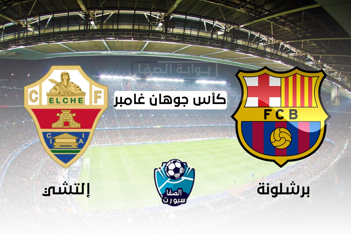 موعد مباراة برشلونة والتشي اليوم والقنوات الناقلة للمباراة الودية – السبت 18-9-2020