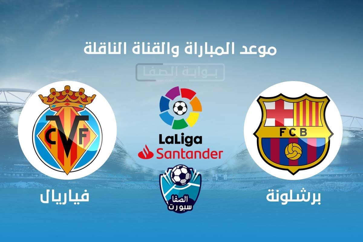 صورة موعد مباراة برشلونة وفياريال اليوم والقنوات الناقلة في الدوري الإسباني