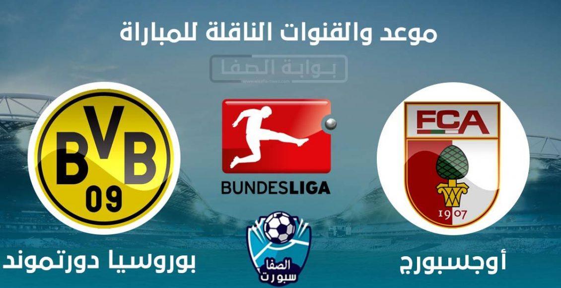 موعد مباراة بوروسيا دورتموند واوجسبورج القادمة والقنوات الناقلة في الدوري الالمانى